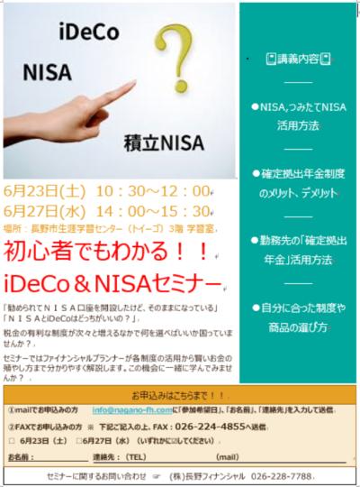 【18年6月開催】初心者でもわかる!! iDeCo&NISAセミナーの様子