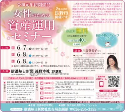 【19年6月開催】大人気!女性のための資産運用セミナーの様子