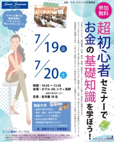[7/19]マネークスール101「Start Seminar」開催!! ~『超』初心者セミナーでお金の基礎知識を学ぼう!~