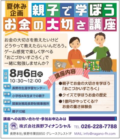 夏休み特別企画!! ~親子で学ぼう!お金の大切さ講座~