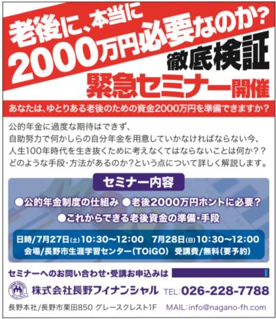 [7/27]!緊急開催決定!「徹底検証!本当に老後2000万円は必要なのか?緊急セミナー」