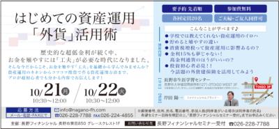 [10/21]はじめての資産運用「外貨」活用術セミナー