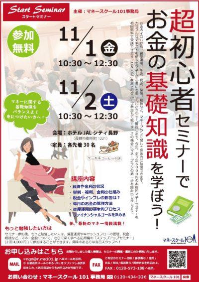 【19年11月開催】マネースクール101「Start Up Seminar」の様子